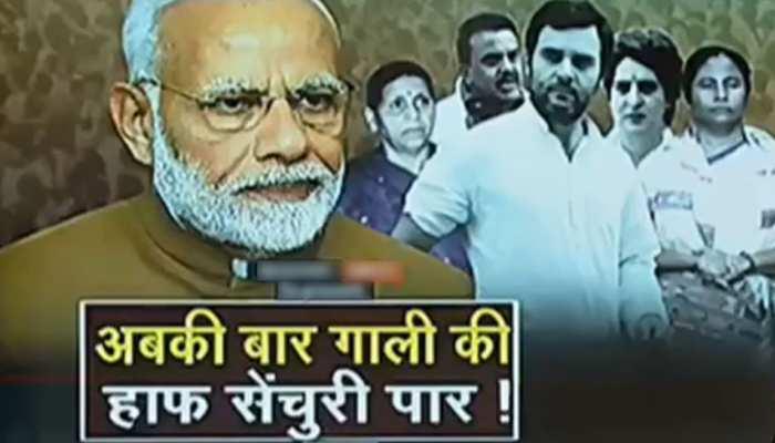 Video: BJP ने कहा, 'विपक्ष ने पूरी की गालियों की हाफ सेंचुरी, PM मोदी को दे चुका 52 गालियां'