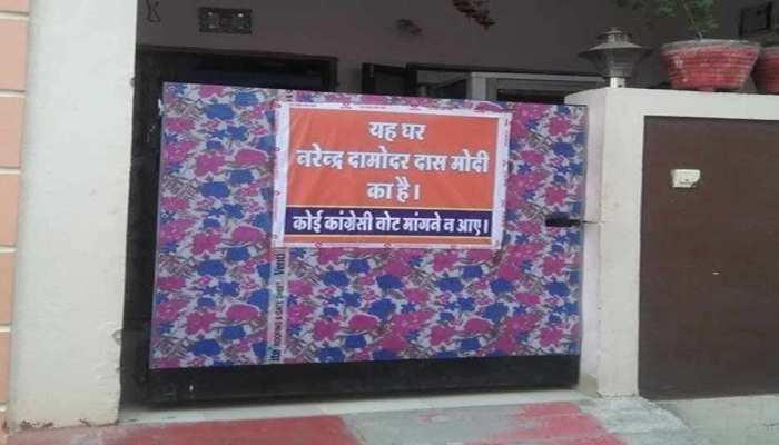 चुनाव प्रचार का अजब तरीका, घर के बाहर लगाया पोस्टर, 'यह मोदी का घर है, कांग्रेसी न आएं वोट मांगने'