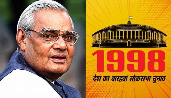 चुनावनामा 1998: जानिए, किस सांसद की क्रास वोटिंग के चलते 13 महीने में गिर गई थी अटल सरकार