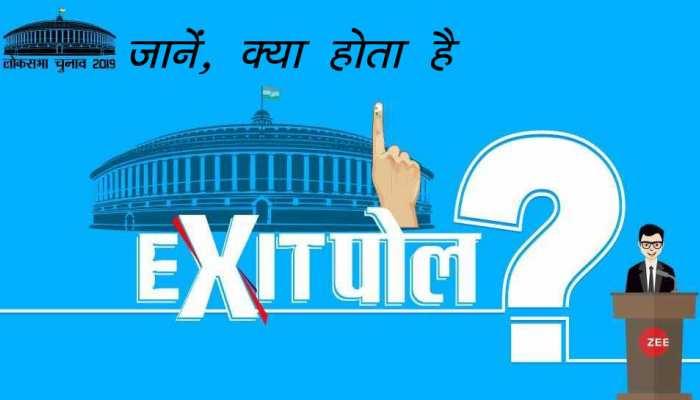 Exit Poll 2019: आखिर क्या होता है Exit Poll, कैसे होता है तैयार, यहां जानिये हर बात...