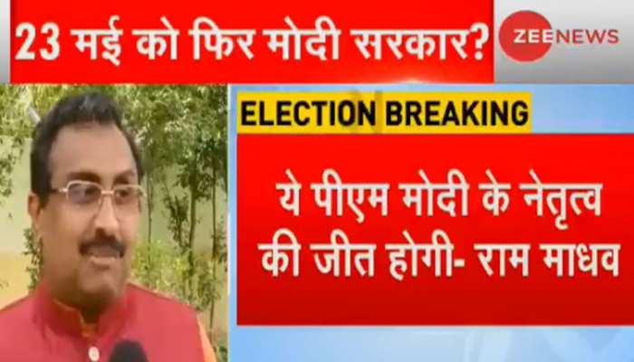 एग्जिट पोल के आंकड़ों पर बोले राम माधव, 'चुनावों से पहले ही फेल हो गया था महागठबंधन'