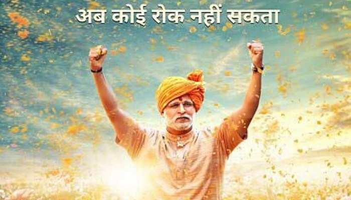 रुझानों के बीच रिलीज हुआ 'पीएम मोदी' की बायोपिक का Poster, 'अब कोई रोक नहीं सकता'