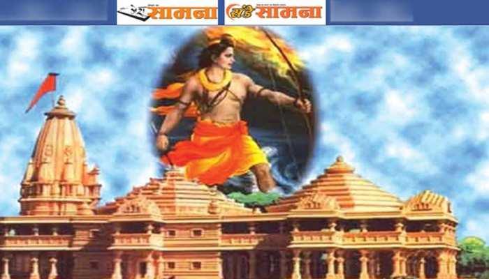 शिवसेना ने मोदी सरकार को याद दिलाया राम मंदिर का वादा, कहा- 'कारसेवकों की शहादत बेकार नहीं जाने देंगे'