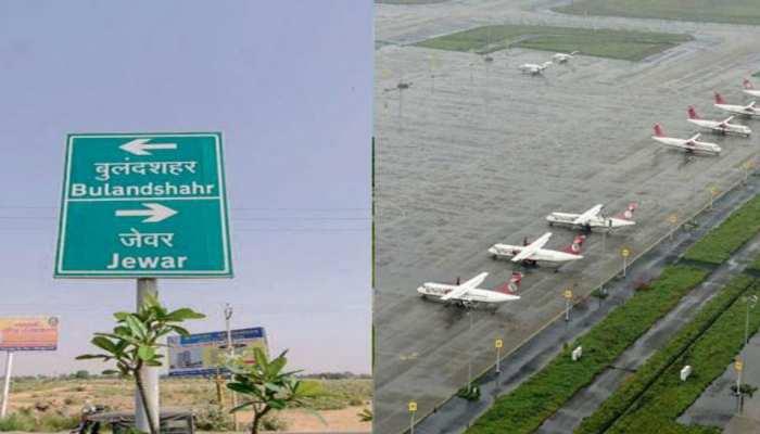 तेज हुआ जेवर हवाईअड्डा का काम, तत्काल मंजूर किए गए 894 करोड़ रुपये