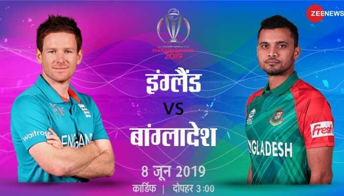 World Cup 2019: इंग्लैंड के सामने पाक से चोट खाकर बांग्लादेश को हराने की चुनौती