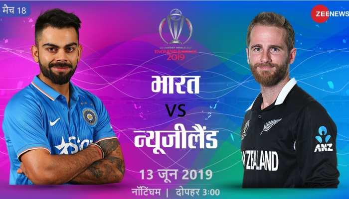 World Cup: न्यूजीलैंड अभ्यास मैच की जीत के जोश में, लेकिन भारत के हौसले भी कम नहीं