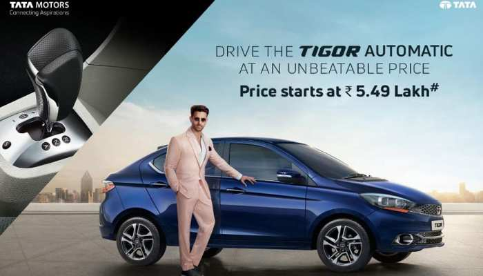 टाटा ने लॉन्च किया Tigor का ऑटोमेटिक वर्जन, जानें कीमत