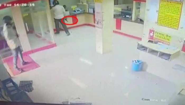 VIDEO: पिस्टल लेकर बैंक लूटने आए थे चोर, सायरन बजाया तो डिप्टी मैनेजर को मारी गोली