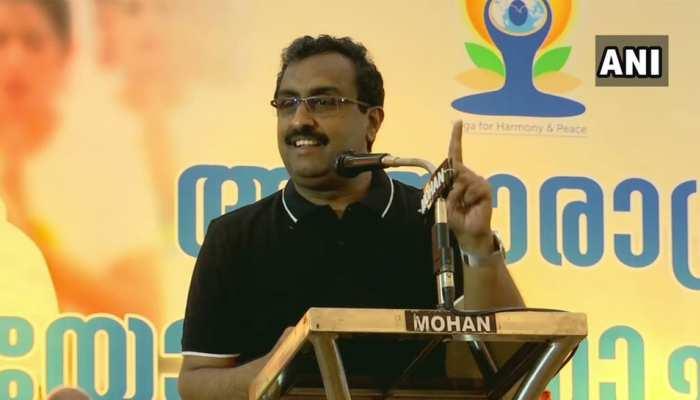 राम माधव ने राहुल गांधी पर कसा तंज, कहा- 'योग से दूर होता है बचपना'
