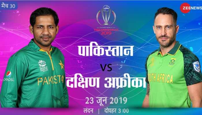 World Cup 2019: टूर्नामेंट में बने रहने के लिए पाकिस्तान को हर हाल में जीतना होगा आज का मैच