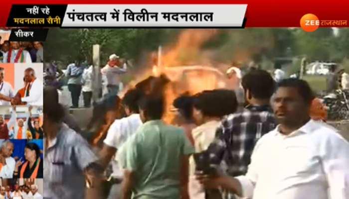 सीकर: पंचतत्व में विलीन हुए राजस्थान बीजेपी के अध्यक्ष मदनलाल सैनी