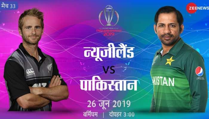 World Cup 2019: न्यूजीलैंड से हारने पर टूर्नामेंट से बाहर हो सकता है पाकिस्तान
