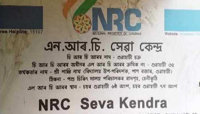 असम: एनआरसी की अतिरिक्त मसौदा सूची प्रकाशित, हटाए गए 1,02,462 लोगों के नाम