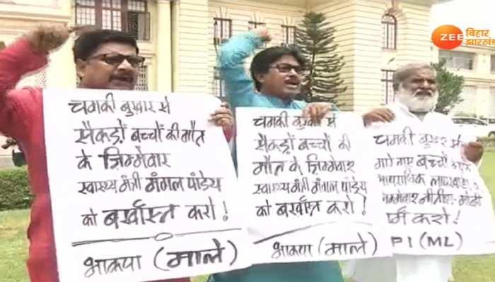 बिहार विधानसभा का मानसून सत्र शुरू, विपक्ष ने चमकी बुखार को लेकर किया हंगामा