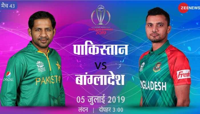World Cup 2019: टॉस हारने पर सेमीफाइनल की दौड़ से बाहर हो सकता है PAK, बांग्लादेश से है मुकाबला