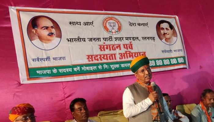 चूरू: केंद्रीय मंत्री अर्जुन मेघवाल ने रतनगढ़ में सदस्यता अभियान की शुरुआत की