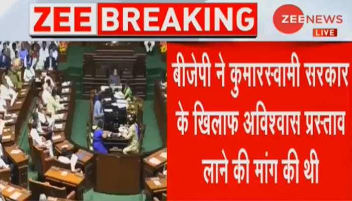 कर्नाटक विधानसभा में 18 जुलाई को होगी अविश्वास प्रस्ताव पर चर्चा और वोटिंग