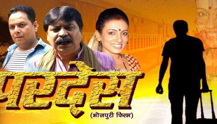 बिहार के युवकों की बेरोजगारी और पलायन पर बनी है भोजपुरी फिल्म 'परदेस'