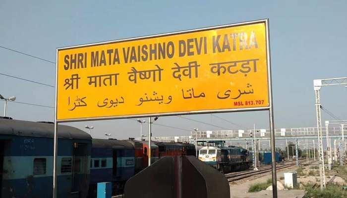 वैष्णो देवी जाने वालों के लिए खुशखबरी, Railway लाया यह आकर्षक पैकेज