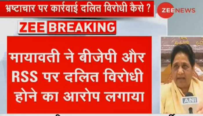 भाई पर कार्रवाई से बौखलाईं मायावती, कहा- 'दलितों को बढ़ता नहीं देख सकते BJP-RSS'