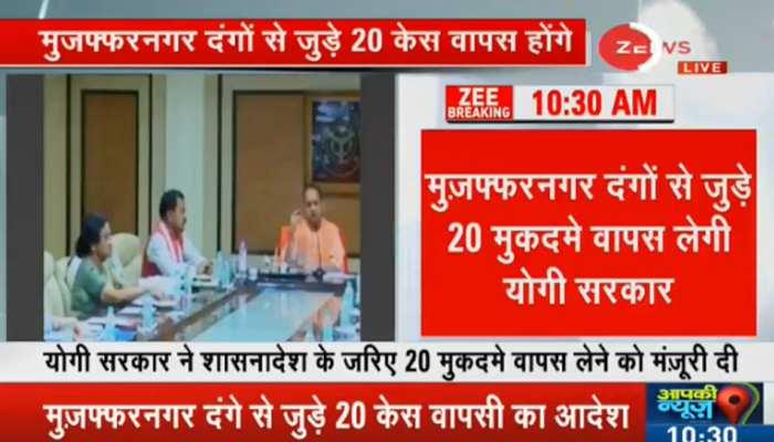 मुजफ्फरनगर दंगों से जुड़े 20 केस वापस लेगी योगी सरकार, 12 मुकदमों पर अभी भी प्रक्रिया जारी