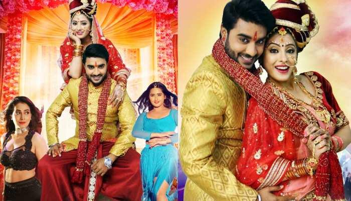 रिलीज हुआ भोजपुरी फिल्म 'विवाह' का FIRST LOOK, जानिए कैसी है कहानी...