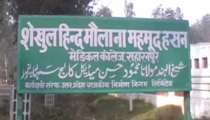 CM योगी के मंत्री की मांग, 'मौलाना हसन मेडिकल कॉलेज का नाम कांशीराम के नाम पर रखा जाए'