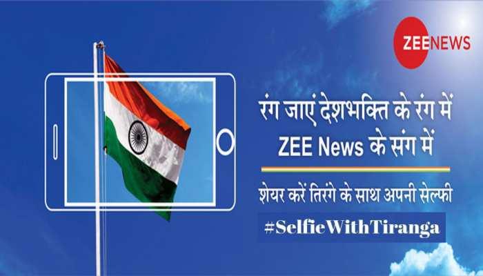 #SelfiewithTiranga : तिरंगे के साथ सेल्फी लेकर सोशल मीडिया पर करें पोस्ट, ZEE से जुड़ें