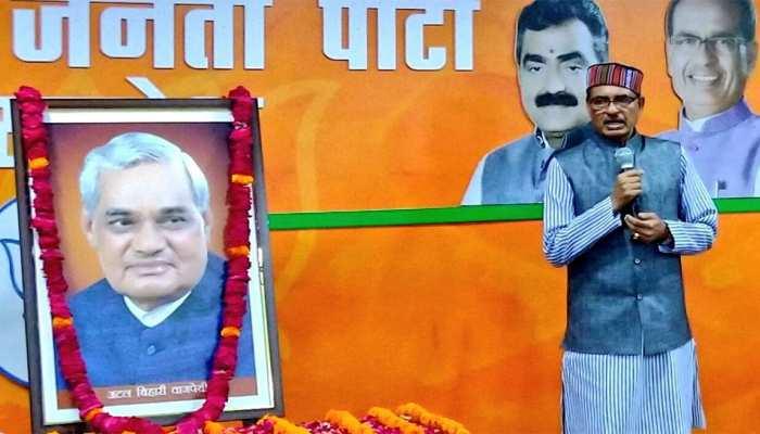 अटल बिहारी वाजपेयी के कार्यकाल में दुनिया को झुकना पड़ा था भारत के सामने: शिवराज