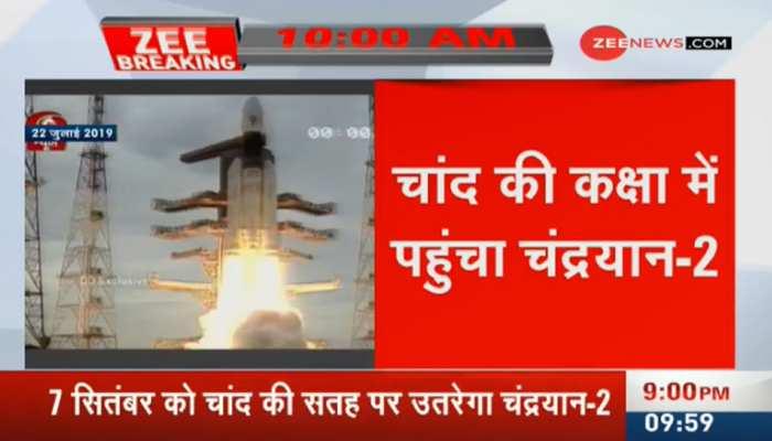 अंतरिक्ष में भारत की एक और बड़ी कामयाबी, चांद की कक्षा में पहुंचा चंद्रयान-2
