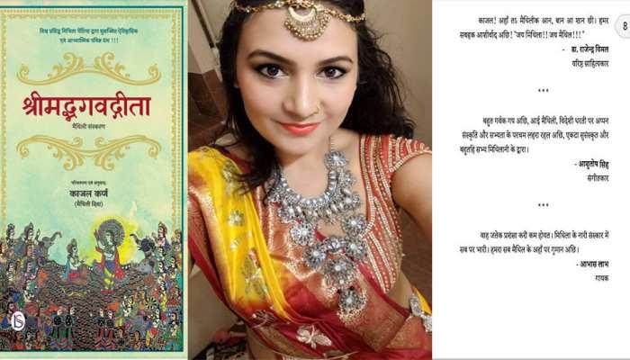 सात समंदर पार भी काजल कर्ण ने जिंदा रखी अपनी भाषा, 'श्रीमद्भागवत गीता' का मैथिली में किया अनुवाद
