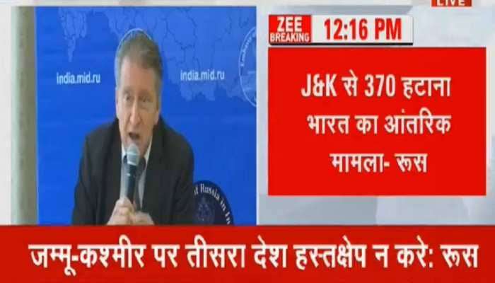 अनुच्छेद 370 हटाना भारत का आंतरिक मामला, कश्मीर पर तीसरा देश हस्तक्षेप न करे: रूस