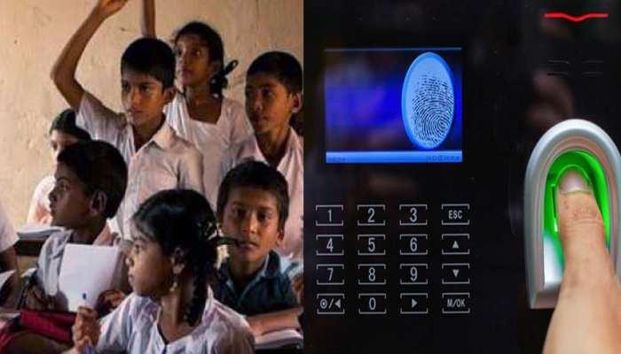 यूपी सरकार का बड़ा फैसला, सरकारी स्कूलों के 1.5 करोड़ बच्चों के लिए बायोमेट्रिक अटेन्डेंस