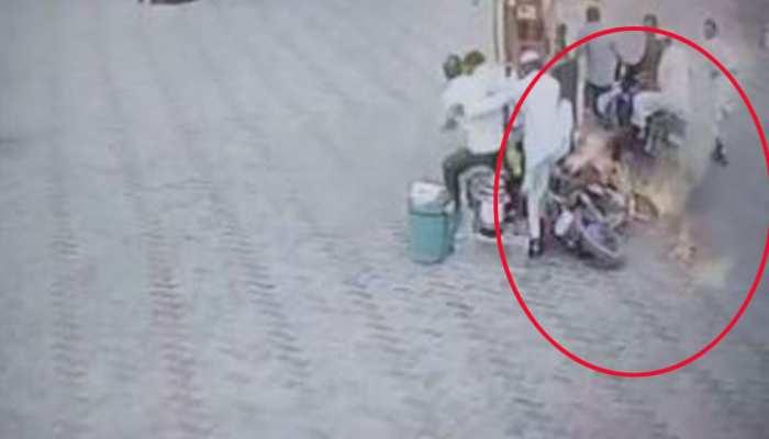 VIDEO: पेट्रोल भरवा रहा था बाइक सवार, अचानक आग की लपटों में घिर गई मोटर साइकिल और फिर...