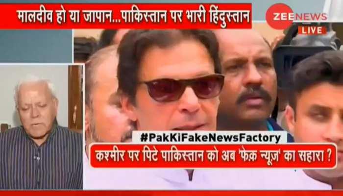 कश्मीर पर पिटे पाकिस्तान को अब 'फेक न्यूज' का सहारा, जहर वाली साजिश बेनकाब