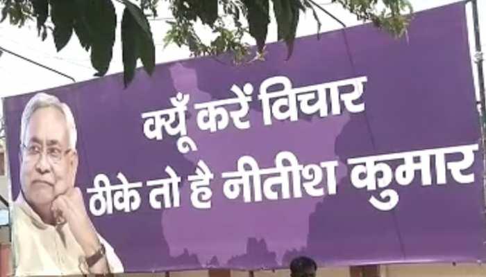 JDU ने नए स्लोगन को बताया बिहार की आवाज, बोली- CM पद के लिए कोई वैकेंसी नहीं