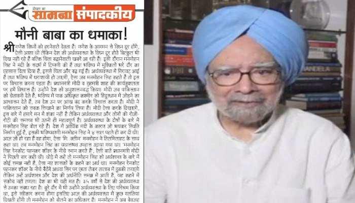 शिवसेना ने सामना में लिखा, 'मनमोहन सिंह की सलाह को गंभीरता से लेना ही राष्ट्रहित है'