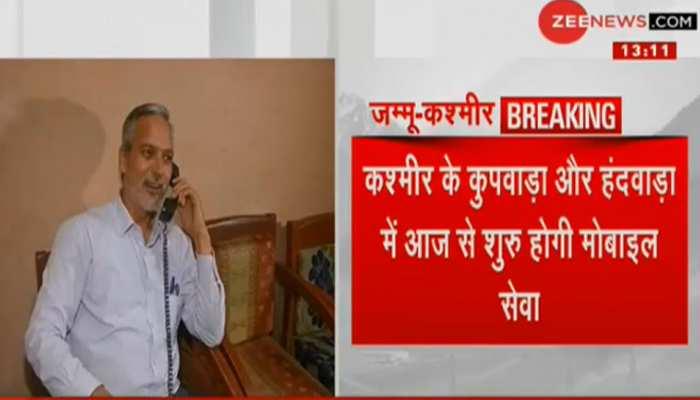 जम्मू-कश्मीर में आज से शुरू होंगे सभी लैंडलाइन नंबर, कुपवाड़ा-हंदवाड़ा में मोबाइल सेवाएं होंगी बहाल