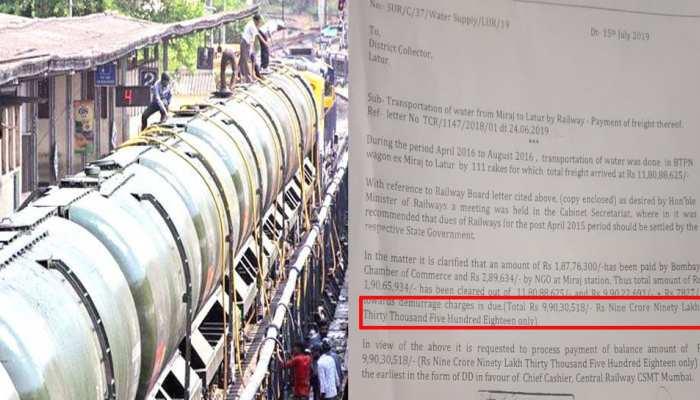 रेल मंत्री ने फ्री में बुझाई थी सूखे लातूर की प्यास, अब रेलवे ने भेजा 9.90 करोड़ का बिल