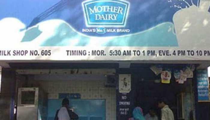 आज से महंगा हो गया मदर डेयरी का दूध, 1 लीटर के लिए देने होंगे इतने रुपये