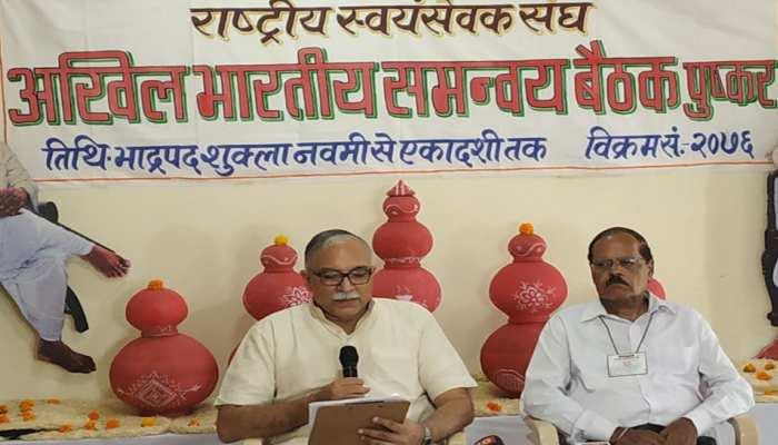RSS की पुष्कर बैठक में अखंड भारत और राष्ट्रीय सुरक्षा पर होगा मंथन, बीजेपी नेता रहेंगे मौजूद