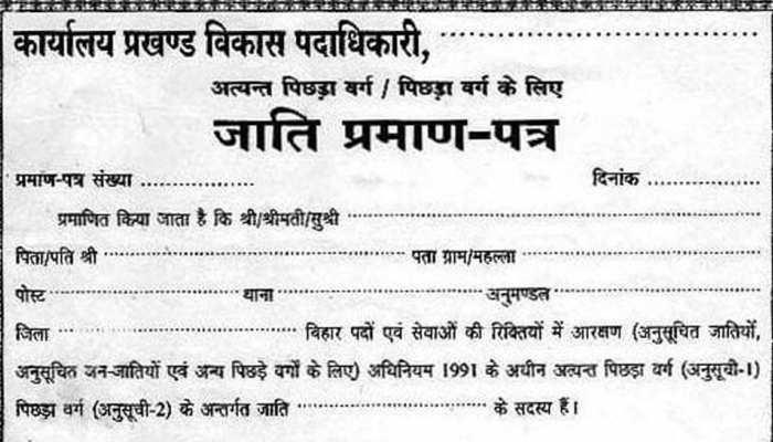 योगी सरकार का बड़ा फैसला, अब अंग्रेजी भाषा में भी जारी होगा जाति प्रमाण-पत्र