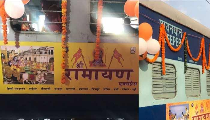 राम भक्तों के लिए शुरू की गई 'श्रीरामायण एक्सप्रेस', ऑनलाइन करा सकते हैं बुकिंग