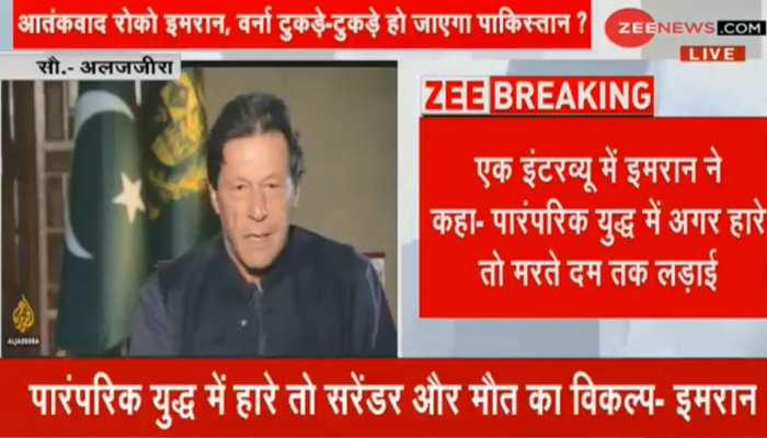 PM इमरान खान ने स्वीकार किया- भारत के साथ युद्ध में हार सकता है पाकिस्तान