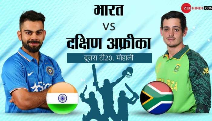 INDvsSA: मोहाली टी20 मैच आज; भारत यहां कभी हारा नहीं, दक्षिण अफ्रीका जीता नहीं