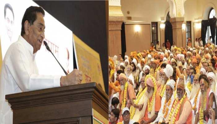 कमलनाथ सरकार का हुआ संत समागम, धर्म के नाम पर हुए घोटालों की होगी जांच