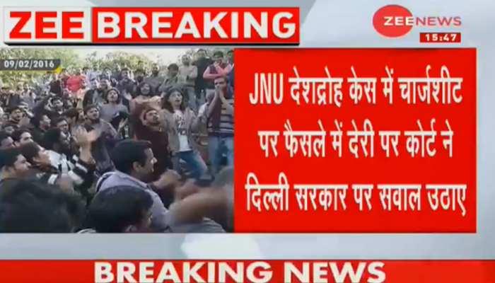 JNU देशद्रोह केसः दिल्ली सरकार चार्जशीट को लेकर 23 अक्टूबर तक रुख स्पष्ट करे