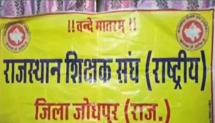 जोधपुर में शिक्षक सम्मेलन का आयोजन, जिले भर से शिक्षक करेंगे शिरकत