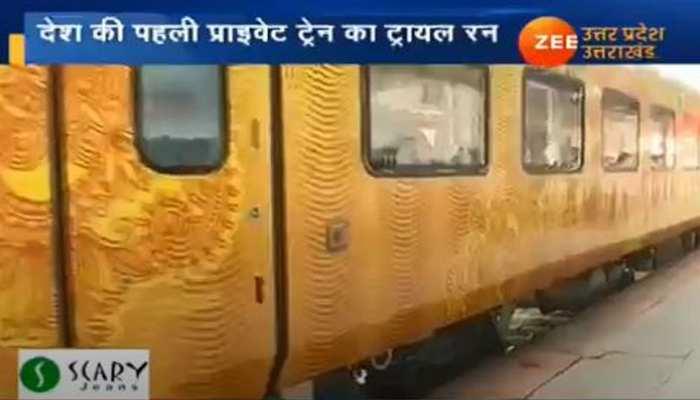 देश की पहली प्राइवेट ट्रेन का ट्रायल रन, 4 अक्टूबर से लखनऊ-दिल्ली के बीच दौड़ेगी तेजस एक्सप्रेस