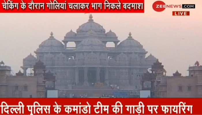 दिल्ली: अक्षरधाम मंदिर के पास पुलिस की कमांडो टीम की गाड़ी पर फायरिंग, बदमाश फरार